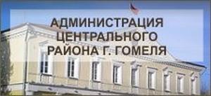 Администрация Центрального района г. Гомеля