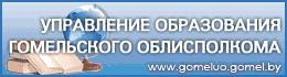 Управление образования Гомельского ОБЛИСПОЛКОМА